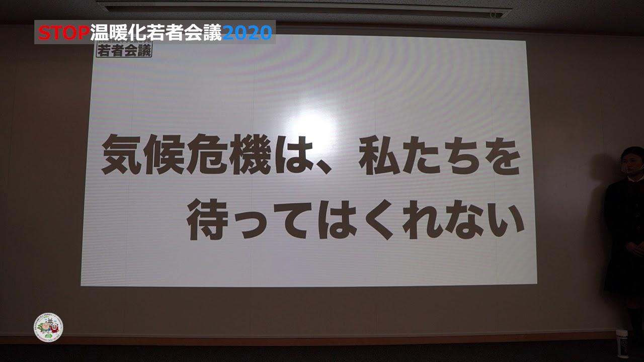 「STOP温暖化若者会議2020」浜松市YouTube公式動画投稿のお知らせ