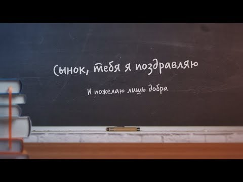 Оригинальное поздравление сыну на день рождения от папы. super-pozdravlenie.ru