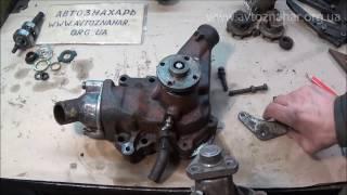 Центробежный водяной насос - ремонт и модернизация - Уаз, Газель, Газ