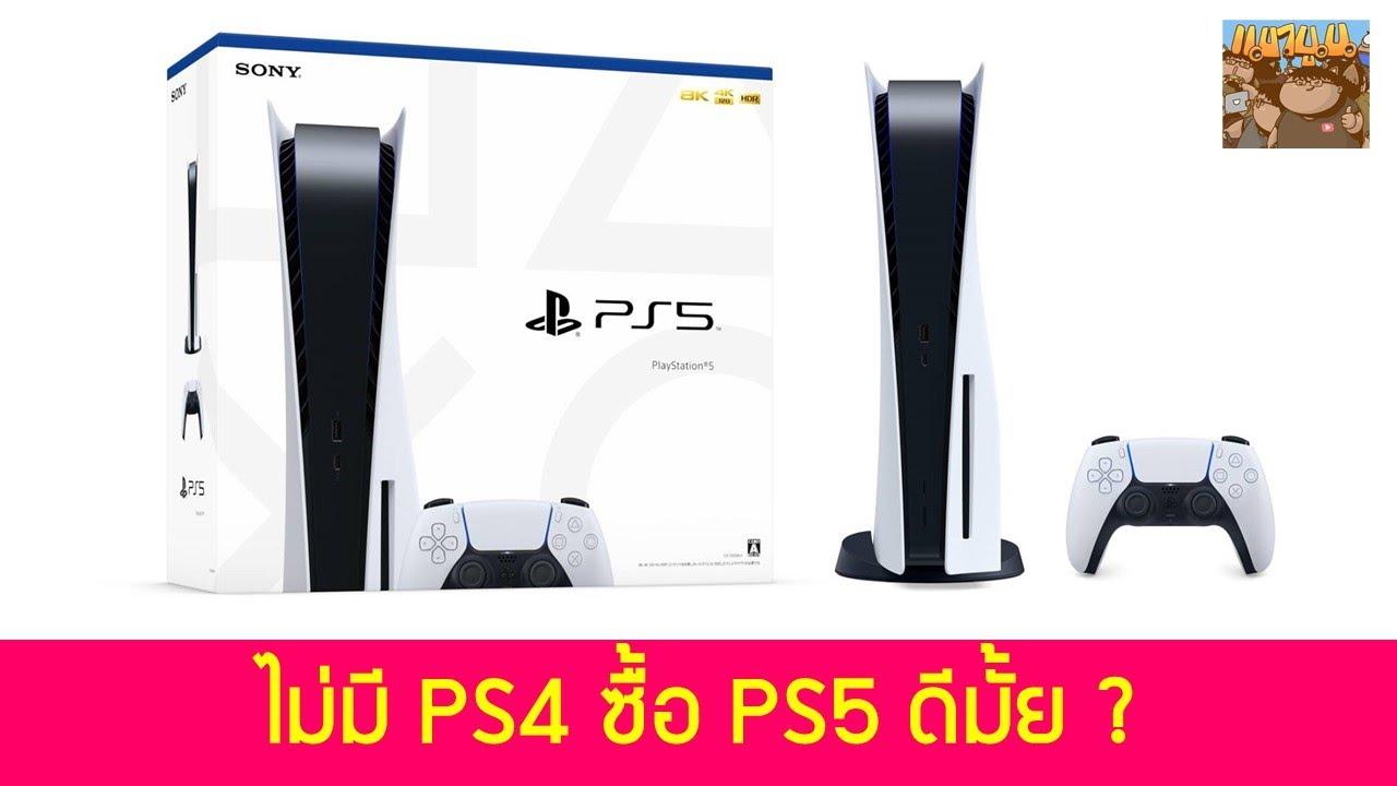 ไม่มีเครื่อง PS4 ซื้อ PS5 ปลายปี 2020 ต้นปี 2021 ดีมั้ย คุ้มค่ารึเปล่า ?