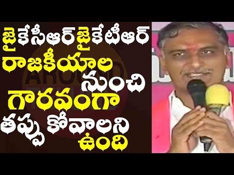హరీష్ రావు సంచలన వ్యాఖ్యలు..Harish Rao Emotional Speech At Ibrahimpur Telangana..KCR KTR..