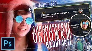 динамическая обложка ВКонтакте(Бесплатный сервис). Создание и установка  Уроки Фотошопа #23