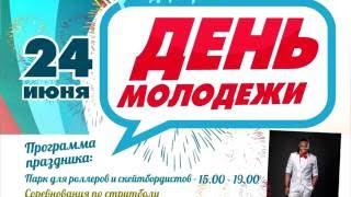 День Молодежи в Киришах (2016/06/24)