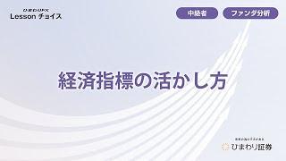 経済指標の活かし方【ひまわりFX Lessonチョイス】 thumbnail