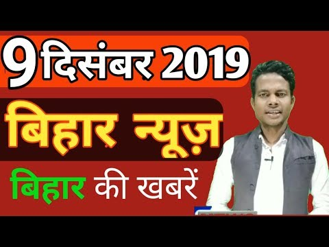 9 december 2019 : Top 20 News of Bihar | seemanchal news | mithilanchal news | magadh | bihar news,