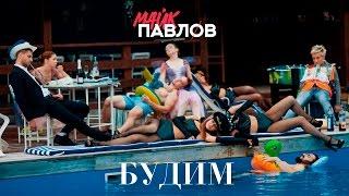 Майк Павлов - Будим | ПРЕМЬЕРА КЛИПА 2016!