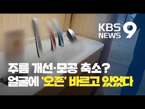[끈질긴K] 주름 개선·모공 축소?…'오존' 내뿜는 플라스마 미용기기 / KBS뉴스(News)