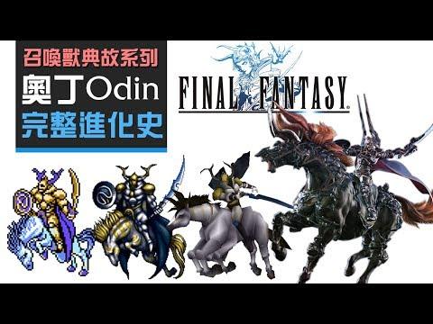奧丁完全進化史 | Final Fantasy 召喚獸典故系列 (中文字幕)