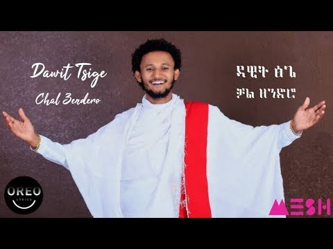 Dawit Tsige – Chal Zendero (Official Music Video) New Ethiopian Music | ዳዊት ፅጌ – ቻል ዘንድሮ