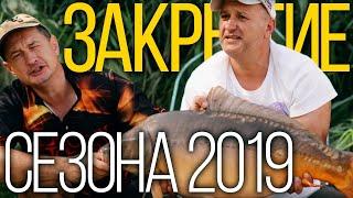 Закрытие сезона 2019 Ловля карпа осенью по холодной воде Карпфишинг