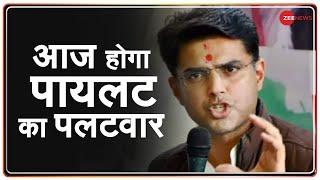 आज बोलेंगे Sachin Pilot   Rajasthan Politics   Congress Crisis   Breaking Update   Latest