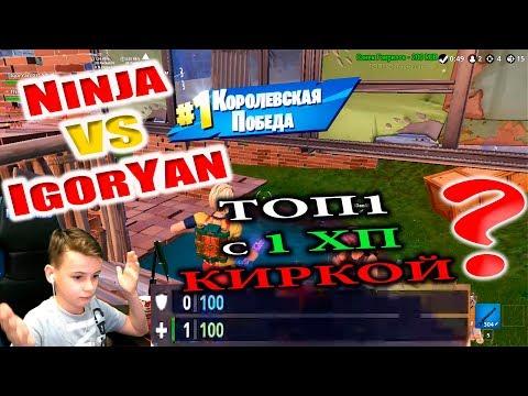 Ninja Vs IgorYan GO Как взять ТОП1 киркой C 1ХП на стриме по Фортнайт Fortnite Stream