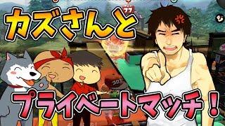 【なからとぅーん#49】カズさんとプライベートマッチ!4人の絆に溝ができるか!?【スプラトゥーン】