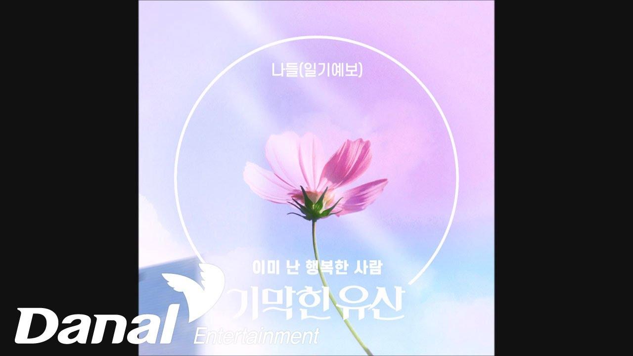 나들 (일기예보) - 이미 난 행복한 사람ㅣ기막힌 유산 OST Part.33