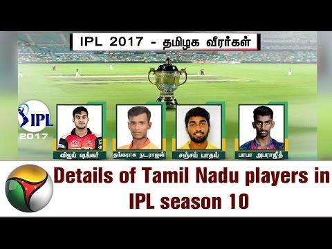 IPL 2017: List of Tamil Nadu Players thumbnail