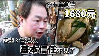 坑遊客 炒烏魚膘竟索1680元 六合夜市趕走惡攤商 | 台灣蘋果日報