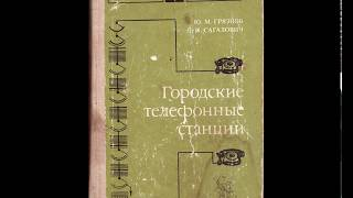 Ю. М. ГРЯЗНОВ  Л. И. САГАЛОВИЧ — Городские телефонные станции