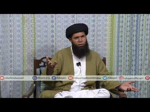 Live Streaming | Shab E Juma Dars & Dum | Nu Chandi | Ubqari Haveli | 26/03/2020