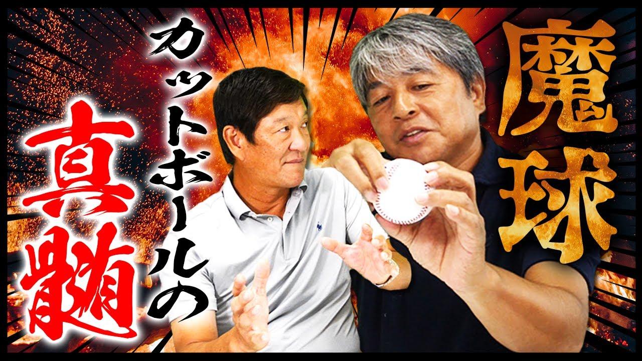 第四話【伝家の宝刀】絶対に打てない武田さんのカットボールの投げ方を伝授!