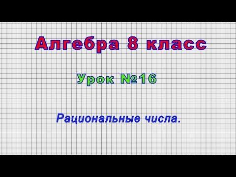 Видеоурок по рациональным числам 8 класс