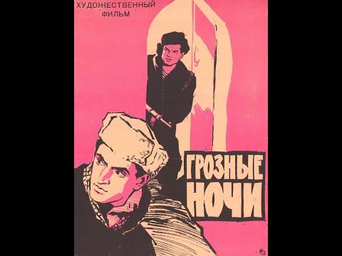 Грозные ночи (1960)