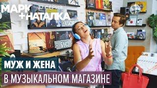 Марк + Наталка - 37 серия | Смешная комедия о семейной паре | Сериалы 2018
