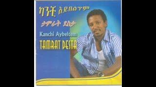 Tamrat Desta - Aytebeqim (አይጠበቅም)