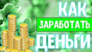 Лучшие топ 3 сайта для заработка денег в интернете совершенно без вложений