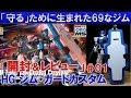 ガンプラ☆HGジム・ガードカスタム#01開封&レビュー編『機動戦士ガンダムThe ORIGIN…