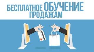 Сергей Савич: как правильно продавать товар / Бесплатное обучение продажам