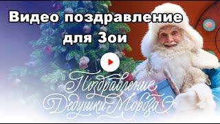 Взрослое видео поздравление от Деда Мороза для Зои 41 год, пожелание быть здоровой, не болеть в 2021