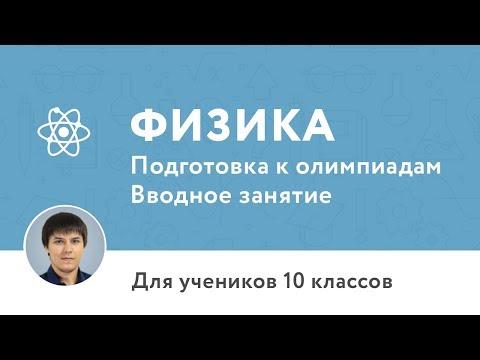Подготовка к олимпиаде по физике 10 класс видео уроки