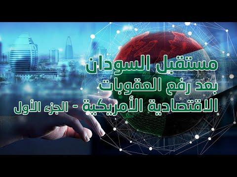 مستقبل السودان بعد رفع العقوبات الاقتصادية الأمريكية - الجزء الأول