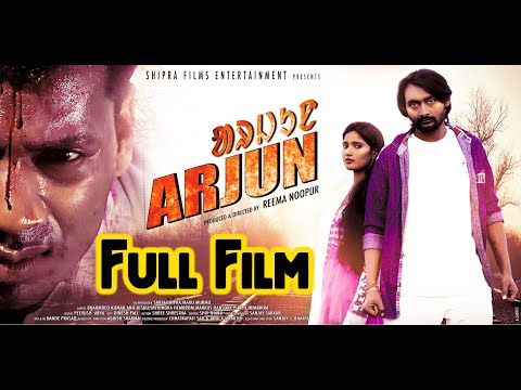 Arjun Full Film | Santhali Film | Raj Da & Reshmika Hembrom | Shipra Films Entertainment | Sollywood