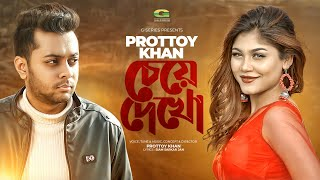 Cheye Daekho Prottoy Khan Mp3 Song Download