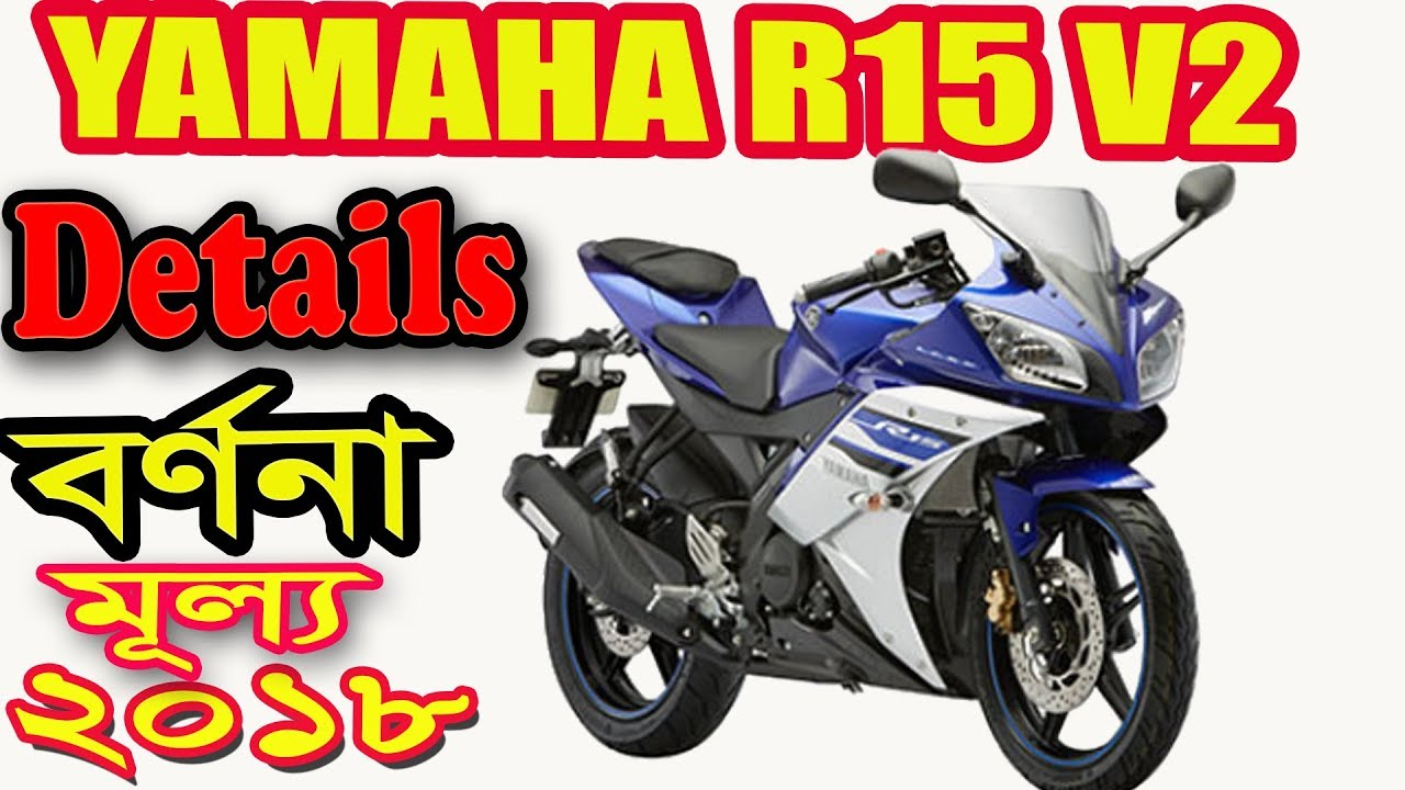 YAMAHA R15 V2 Bike Specification and Price in Bangladesh