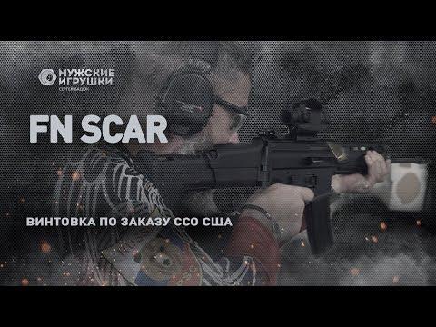 FN SCAR – так ли хороша винтовка созданная для сил специальных операций США ?