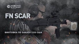 FN SCAR – так хороша гвинтівка створена для сил спеціальних операцій США ?