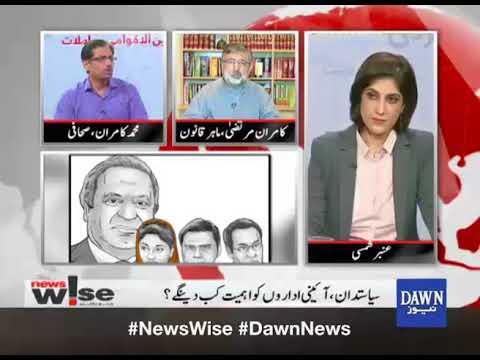 "Newswise - September 14, 2017 ""Nawaz Sharif, Imran Khan bailable Arrest, Tennis in Pakistan"""