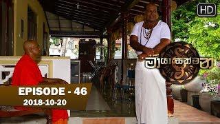 Maya Sakmana | Episode 46 | 2018-10-20 Thumbnail