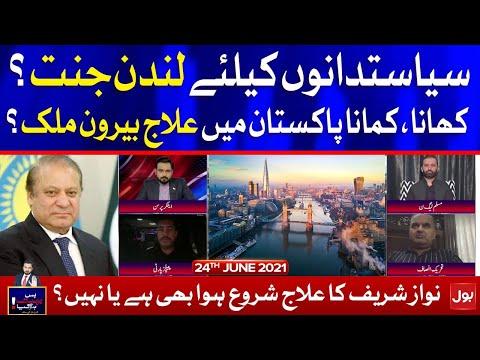 Pakistani Politician And London - Arbab Jahangir