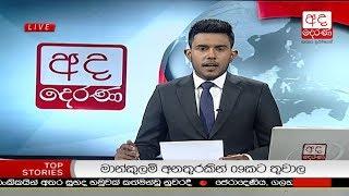 Ada Derana Late Night News Bulletin 10.00 pm - 2018.09.02 Thumbnail