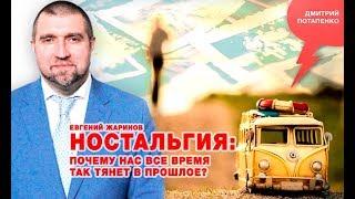 «Потапенко будит!», Евгений Жаринов, Ностальгия: почему нас все время так тянет в прошлое?