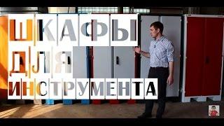 видео металлическая мебель шкафы