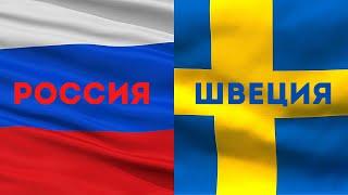 Россия Швеция Стадион поёт гимн России