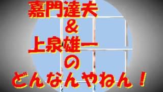 「ユカイなモッコリ」にまつわるエピソード 嘉門達夫ラジオ130127.