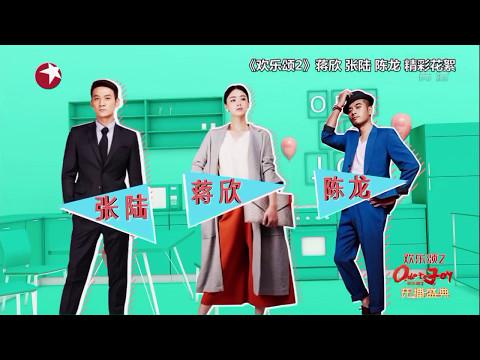 蒋欣/张陆/陈龙 《左右为难的温柔》 欢乐颂2开播演唱会【东方卫视官方高清】