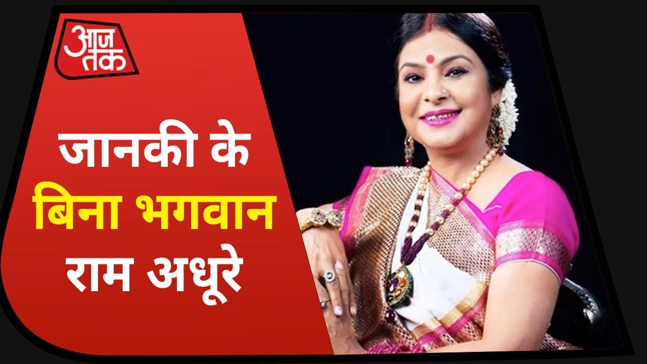 Ayodhya Dharam Sansad: लोकगायिका Malini Awasthi बोलीं - `जानकी के बिना प्रभु राम हैं ही नहीं`