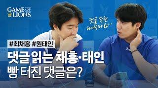 [라이온즈tv] 팬 여러분 댓글 학원 다니세요? ? 고…