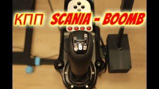 Любителям ETS2 и ATS посвящается, ручка КПП Scania. cмотреть видео онлайн бесплатно в высоком качестве - HDVIDEO